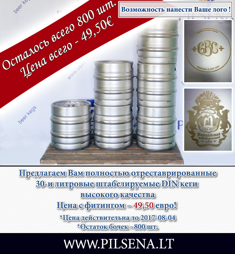 Used Beer Kegs